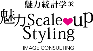 魅力統計学 魅力Scale up Styling IMAGE CONSULTING